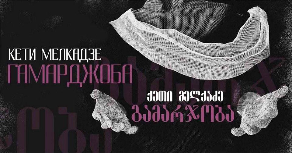 Игорь Дрёмин: Выставка «Гамарджоба! Кети Мелкадзе»