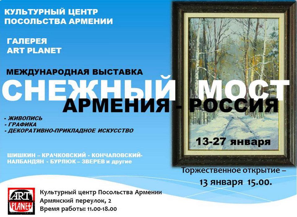 Игорь Дрёмин: Выставка живописи «Снежный мост»