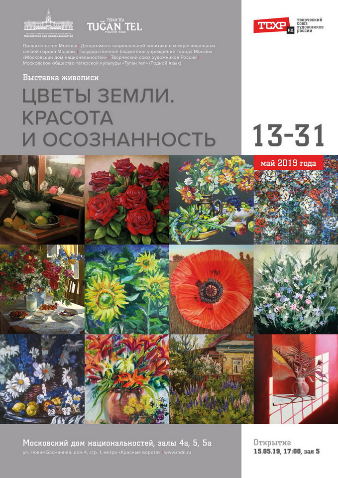 """Exhibition """"Earth Flowers. Beauty and Awareness"""""""