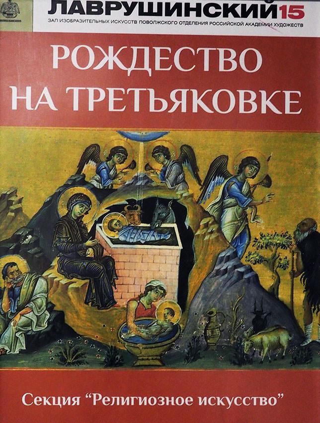 Игорь Дрёмин: Рождество на Лаврушинском 15