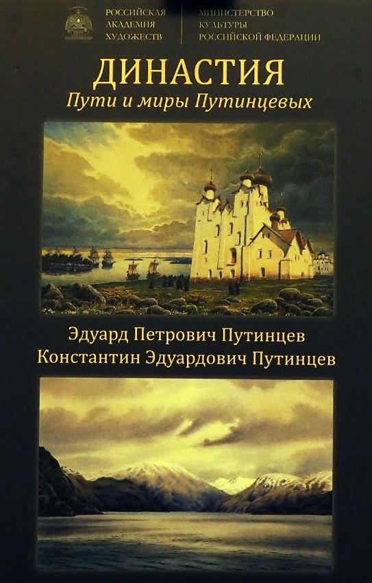 Игорь Дрёмин: Выставка «Династия. Пути и миры Путинцевых»
