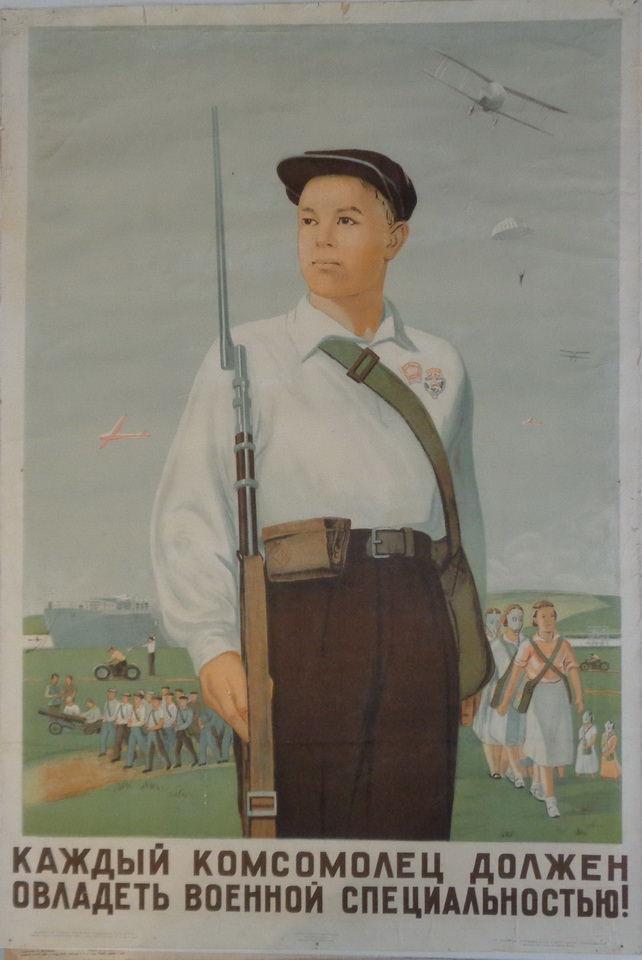 Алимова В. Каждый комсомолец должен овладеть военной специальностью. 1941 г.