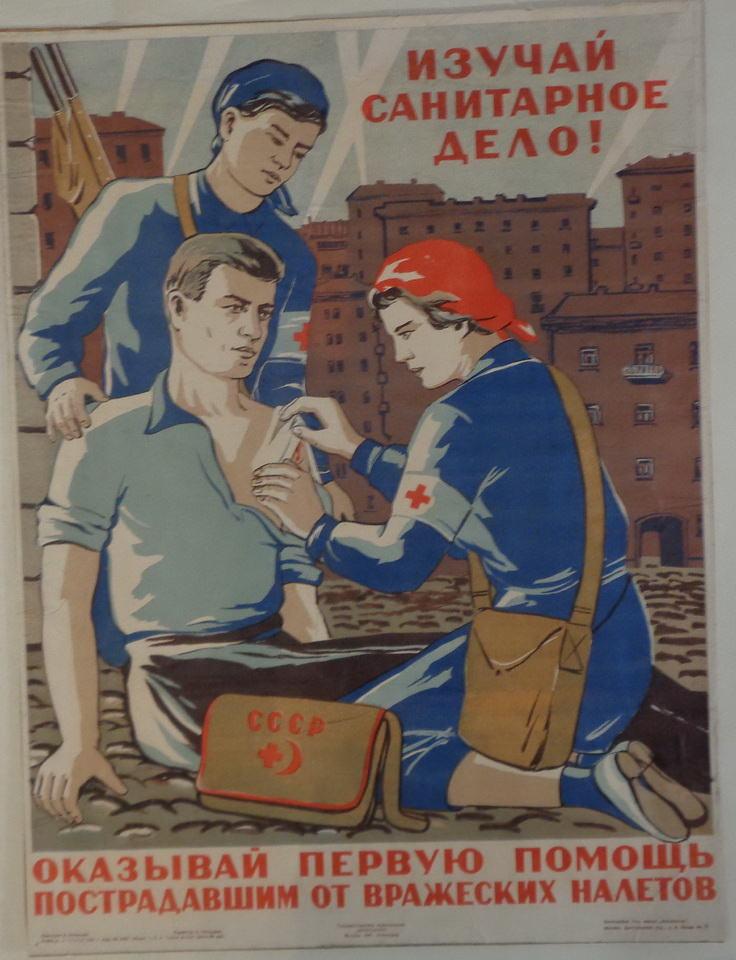 Ливанова В. Изучай санитарное дело! Оказывай первую помощь пострадавшим от вражеских налётов. 1941 г.