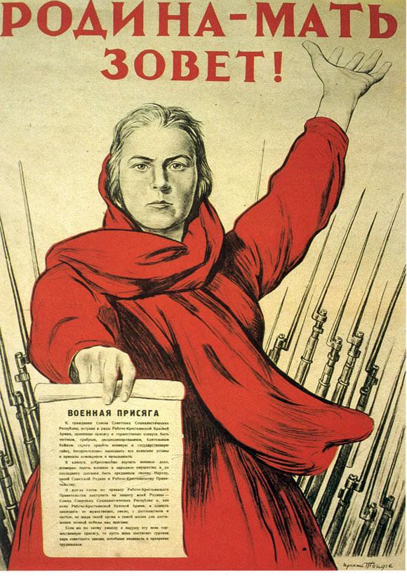 Тоидзе И. Родина – Мать зовет! 1941 г.
