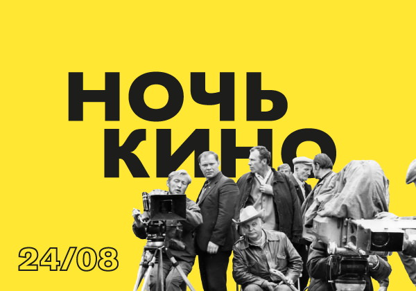 "Screening of Eldar Ryazanov's film ""Watch Out for the Car"""