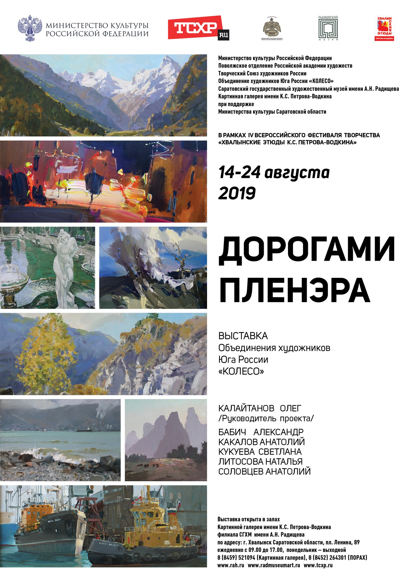 "Exhibition of Stavropol artists ""Roads of the open air"""