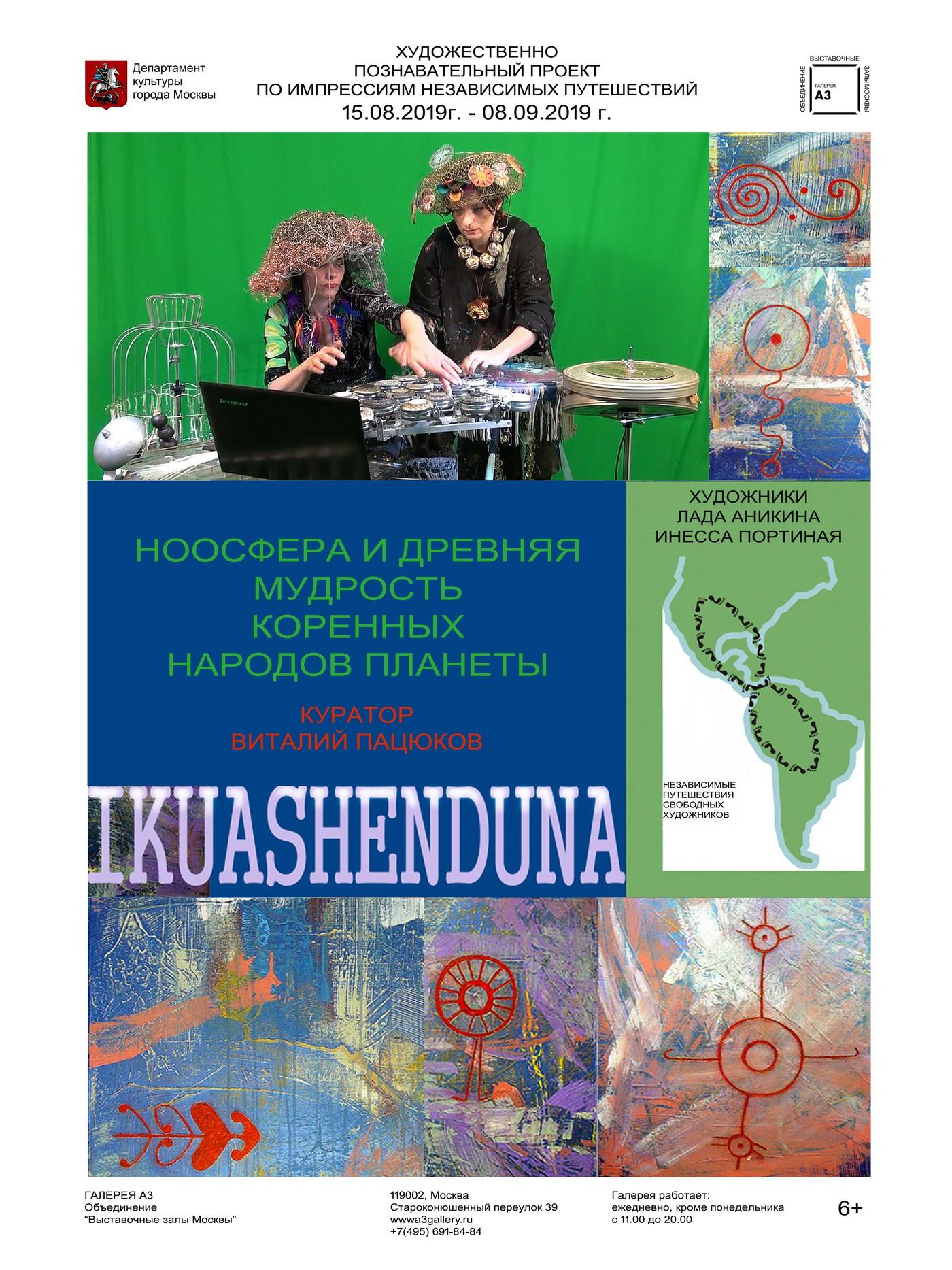 Проект Лады Аникиной и Инессы Портиной «Иквашендуна» 6+