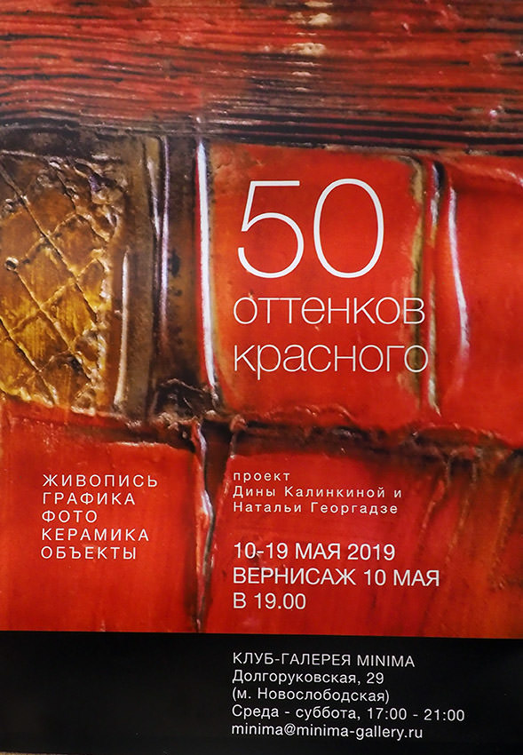 Игорь Дрёмин: 50 оттенков красного. Проект Дины Калинкиной