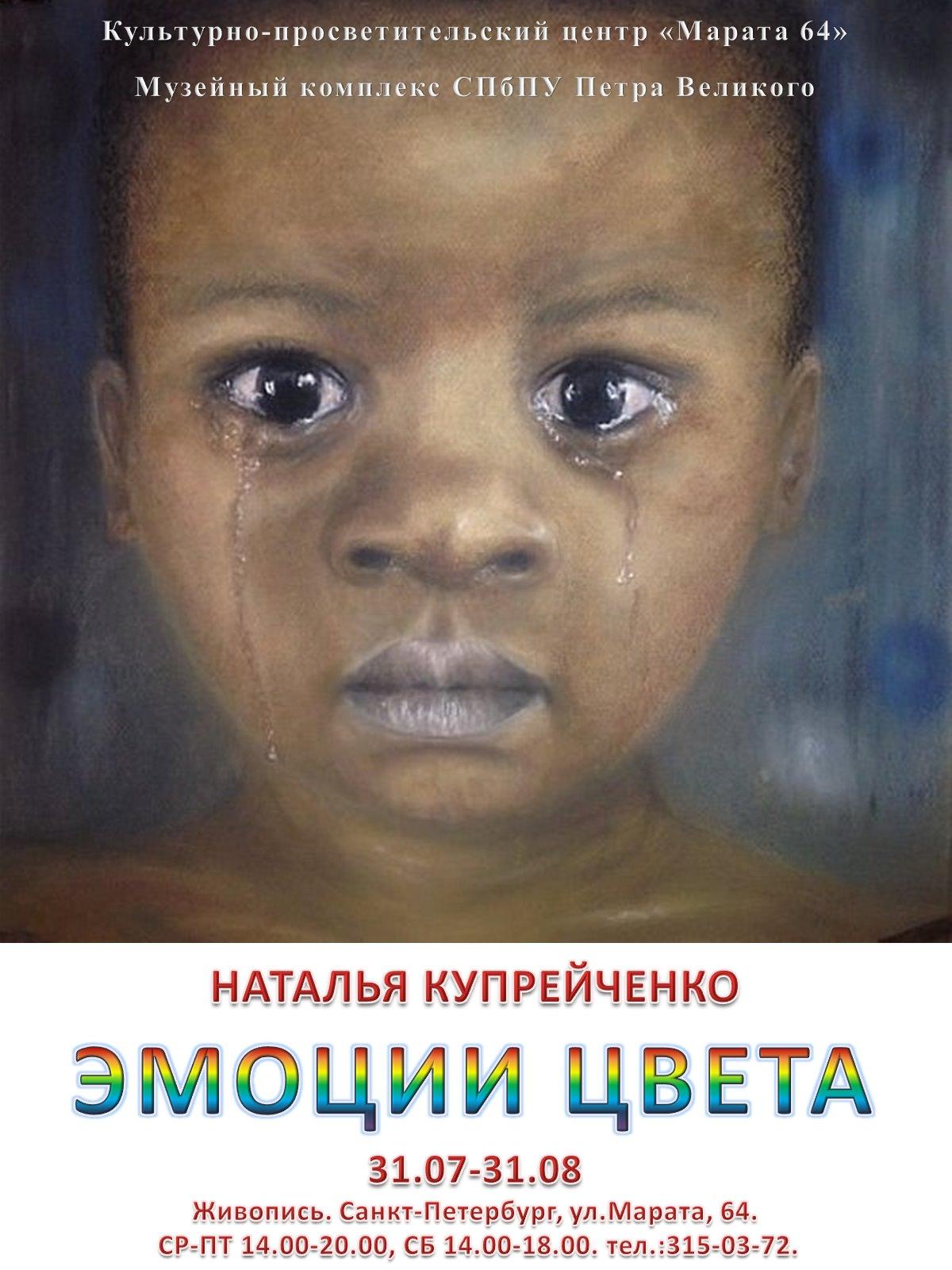 Выставка «Эмоции цвета» Наталья Купрейченко