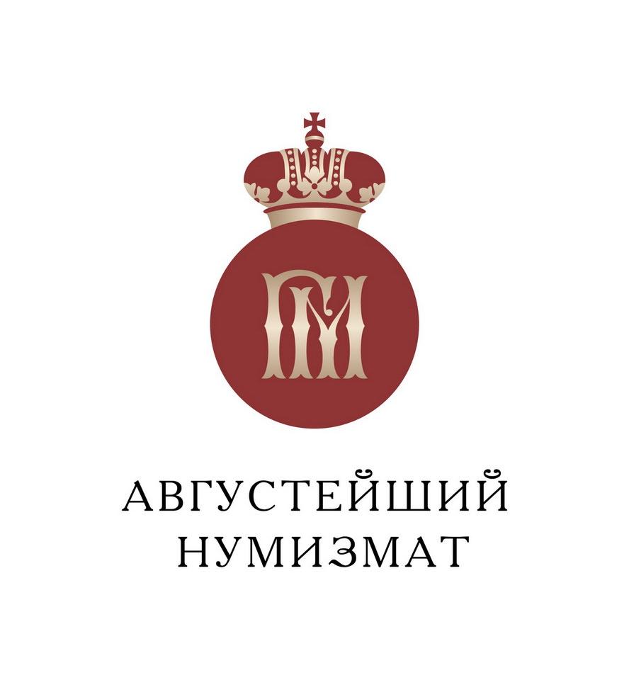 """Exposición """"Numismático de agosto. Gran duque Georgy Mikhailovich. Destino y patrimonio"""""""