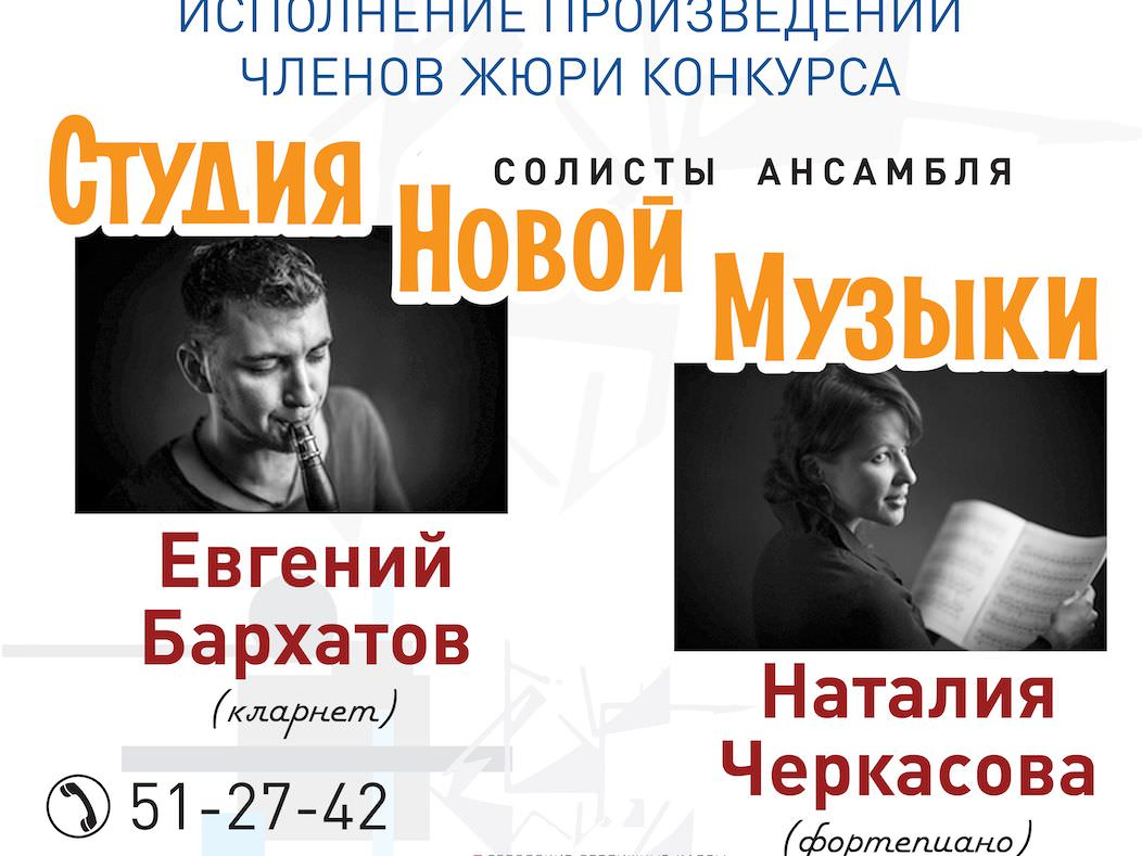 Concert de gala du cinquième concours international Edison Denisov pour jeunes compositeurs