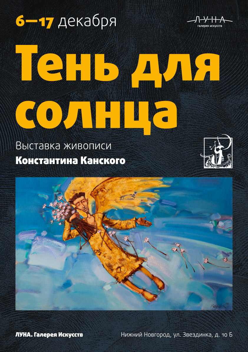"""Personal exhibition of Kansky Konstantin """"Shadow for the sun"""""""