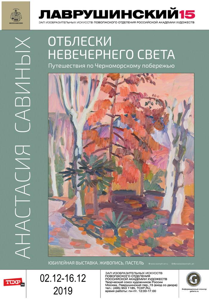 Выставка Анастасии Савиных «Отблески невечернего света. Путешествия по Черноморскому побережью»
