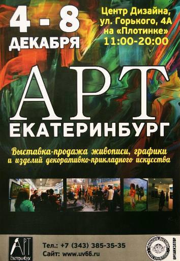 """Exposición y venta """"ART Ekaterimburgo"""""""