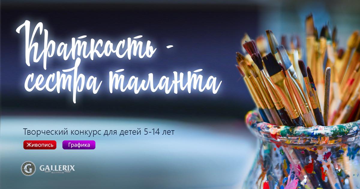 Творческий всероссийский конкурс «Краткость – сестра таланта»
