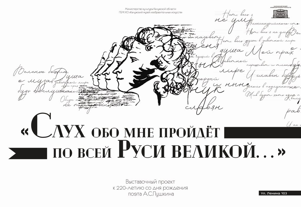 "Exhibition project ""Hearing about me will pass through the whole of Great Russia…"". On the 220th birthday of A.S. Pushkin"