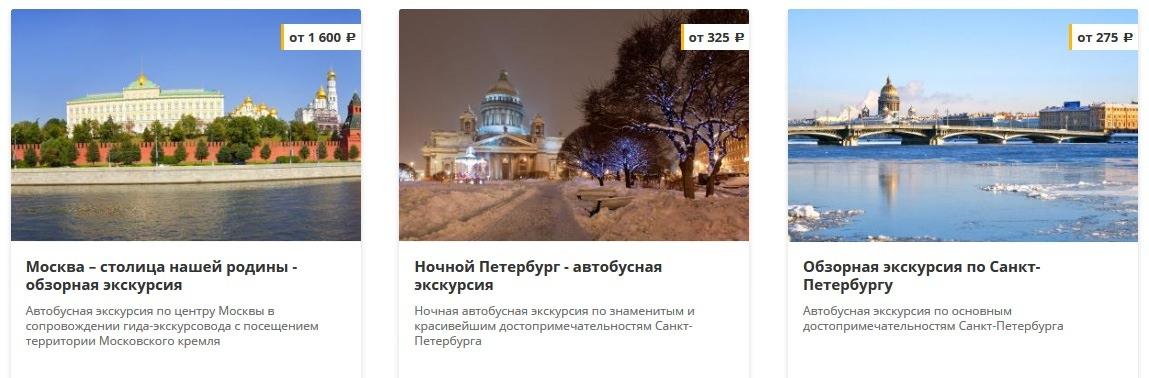 Автобусные экскурсии TicketsTour по городам России