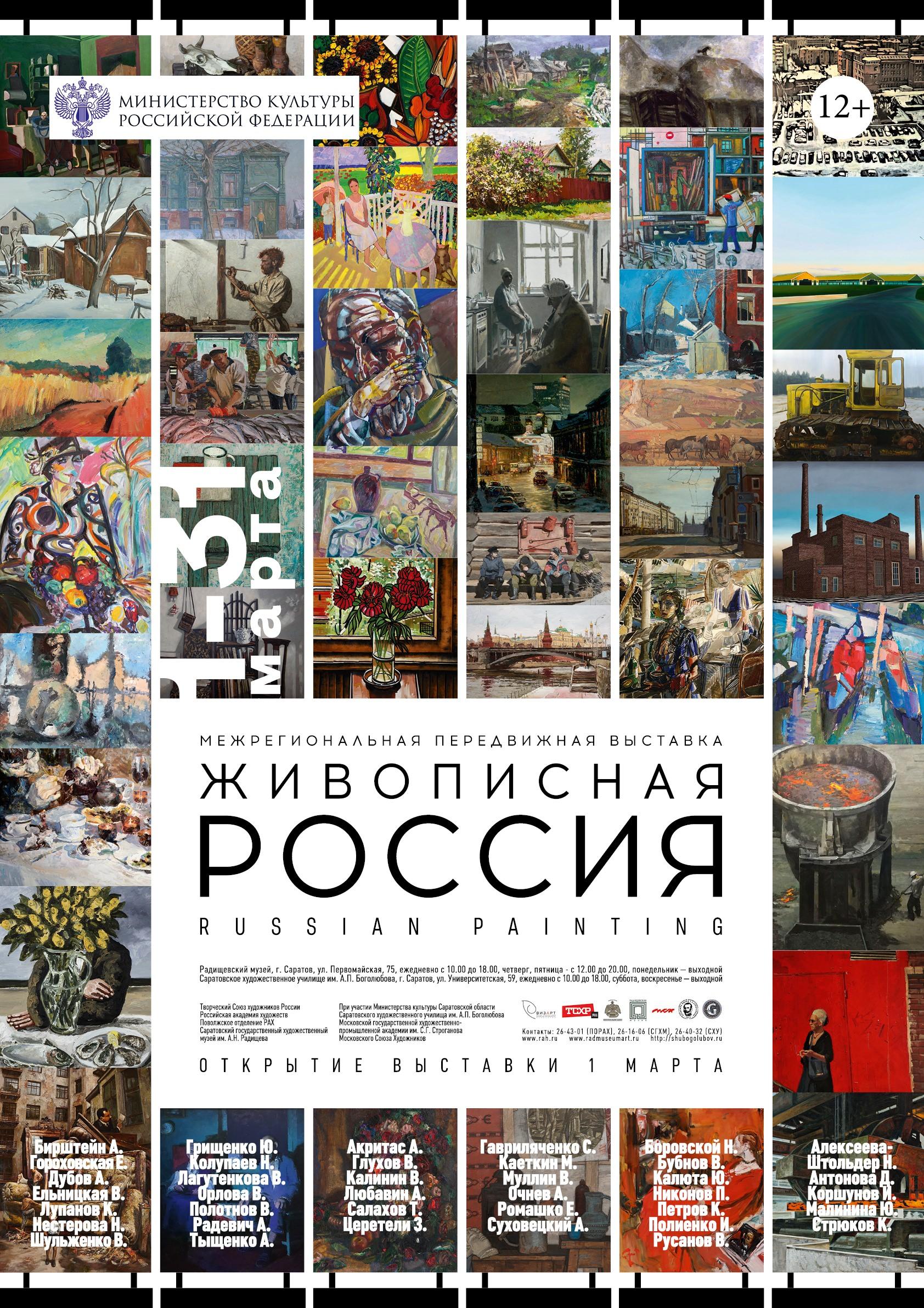 """""""Picturesque Russia"""""""