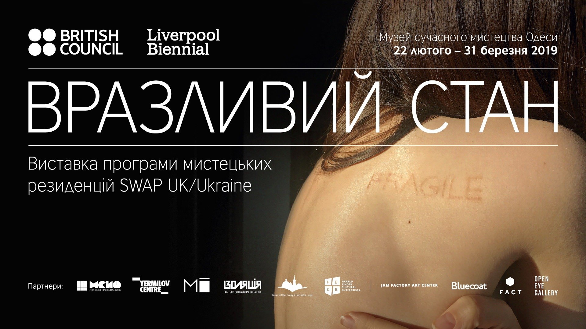 """Vulnerable State"" - the final exhibition of art residences SWAP: UK / UKRAINE 2018 in Odessa"