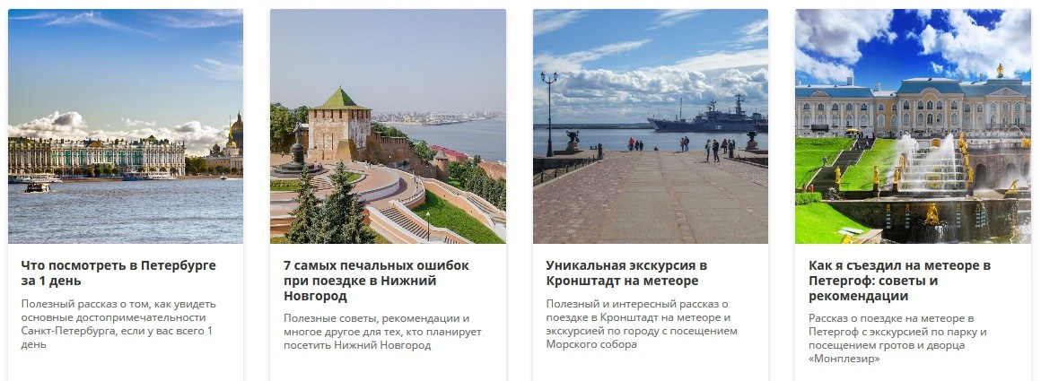 Экскурсии TicketsTour: Нижний Новгород, Крондштадт, Петергоф