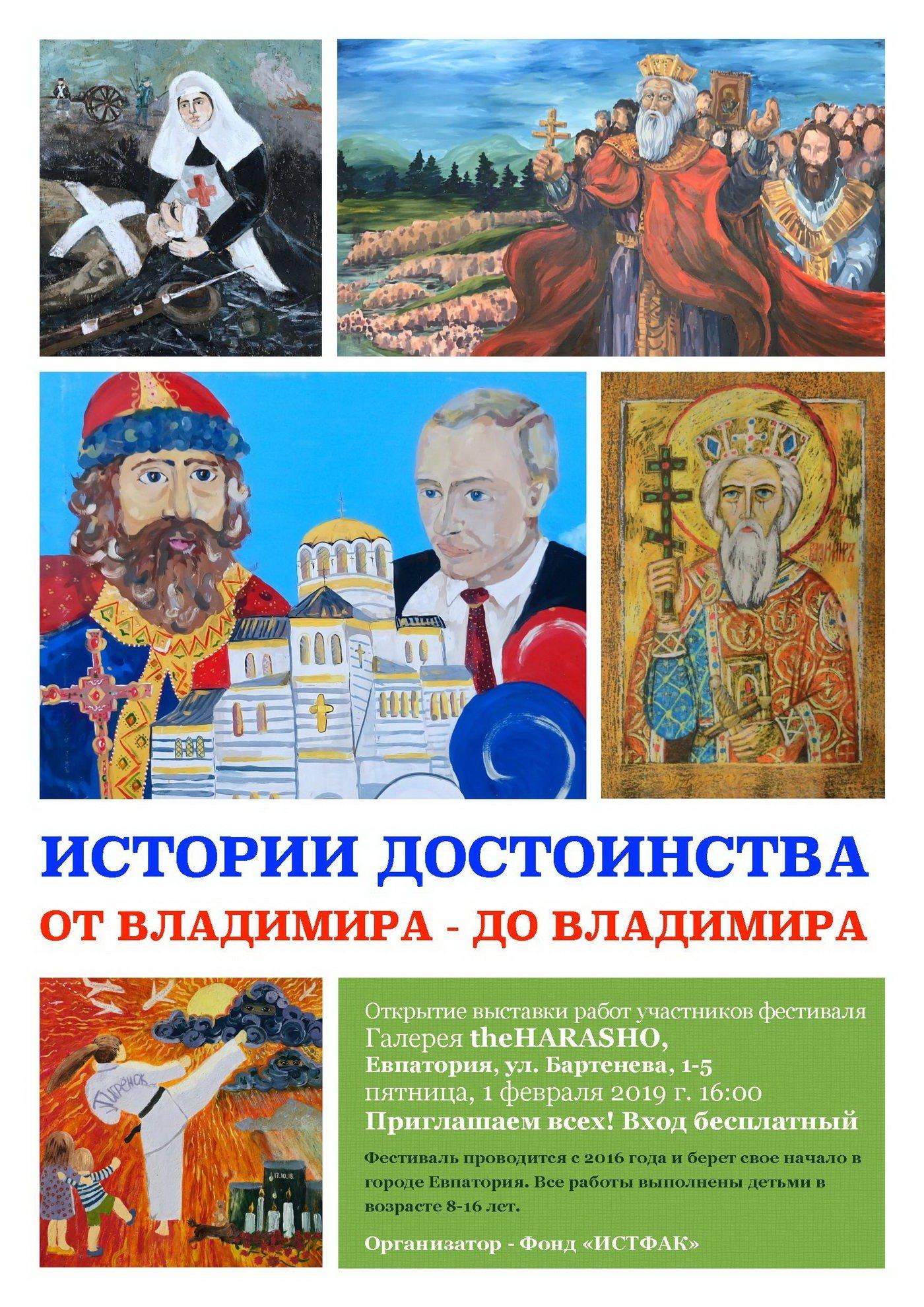 """L'exposition """"Histoires de dignité. De Vladimir à Vladimir"""""""
