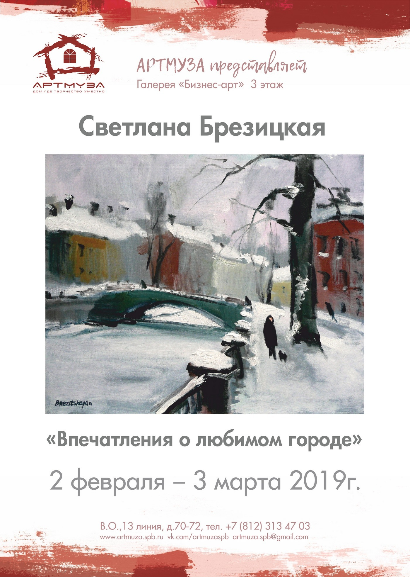 "Exhibition of paintings by Svetlana Brezitskaya ""Impressions of my beloved city"""