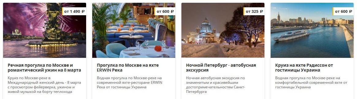 Экскурсии от TicketsTour в Москву и Питер