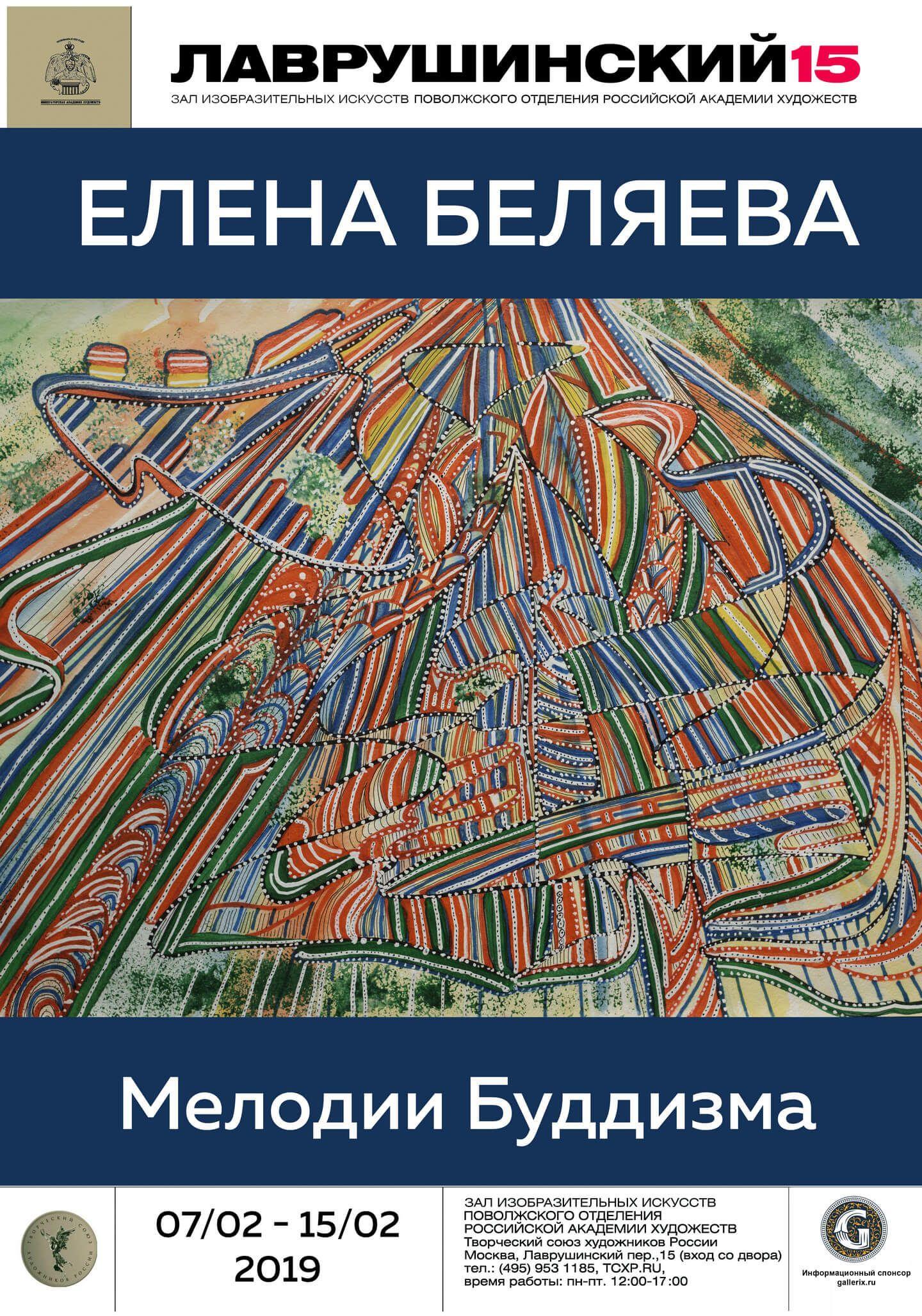 """""""Mélodies du bouddhisme"""" de Elena Belyaeva"""