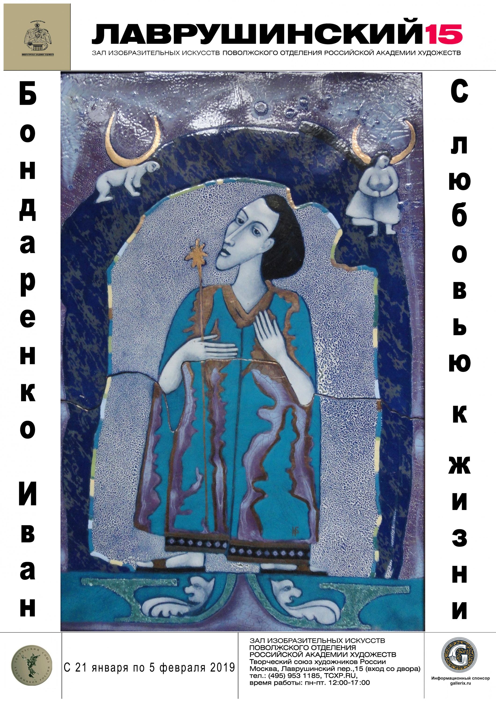 "Exposition anniversaire de l'artiste monumental Ivan Bondarenko ""With love for life"""