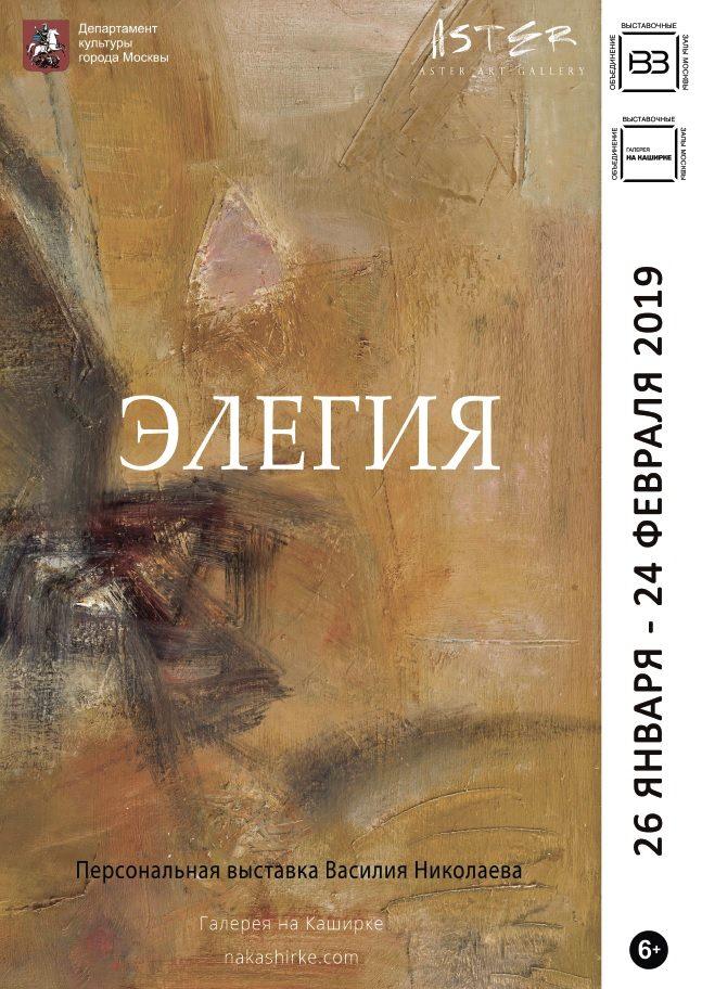 "Retrospektive Ausstellung ""Elegy"" Vasily Nikolaev. 0+"