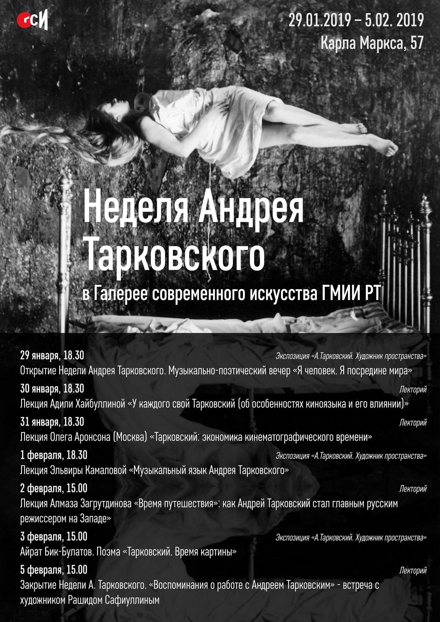 Andrei Tarkovsky Week
