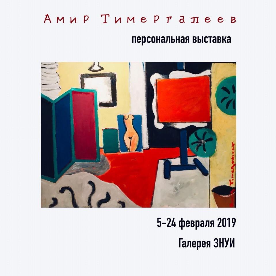 Exhibition Amir Timergaleeva