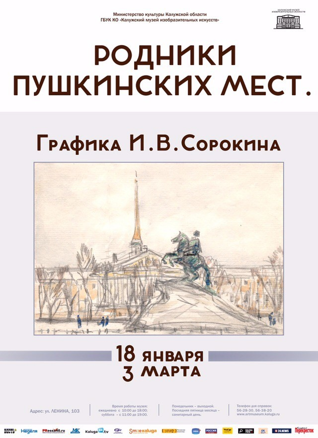 "Exhibition of Ivan Vasilyevich Sorokin ""Springs of Pushkin places"" from the collection of I.N. Khotinsky"