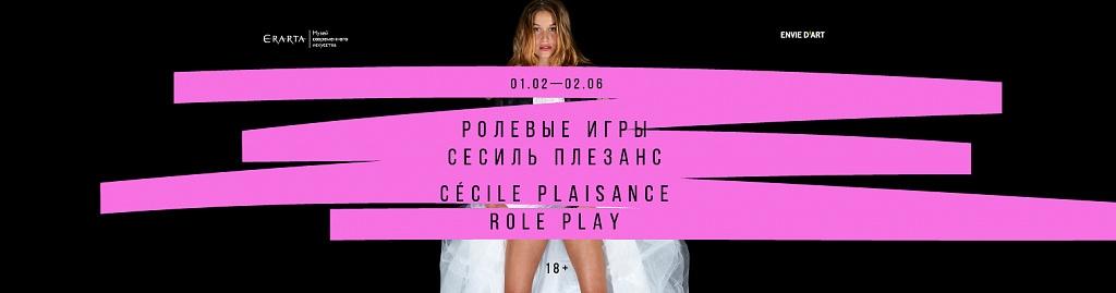 Cécile Pleasant. Jeux de rôle