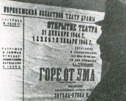 1944 г. Афиша первого в освобождённом Воронеже спектакля.