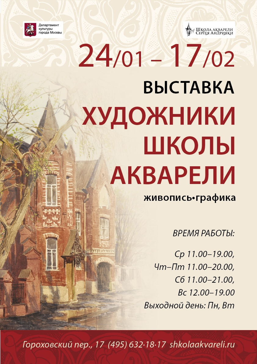 "Exhibition ""Artists of the School of Watercolor. Painting, Graphics"""