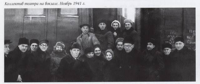 Коллектив театра на вокзале, 1941 год