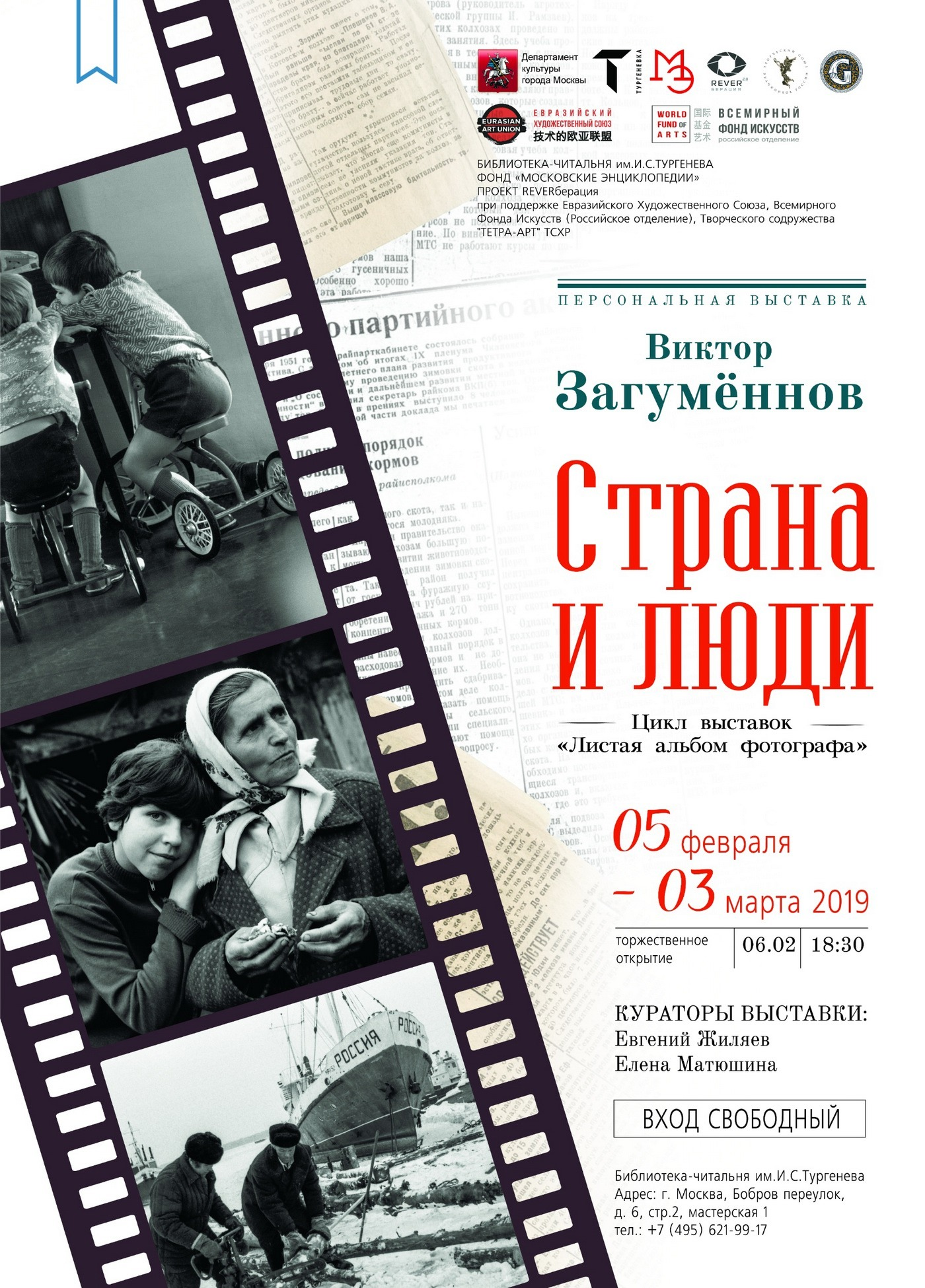 """Country and people."" Exhibition of photojournalist Viktor Zagumennov"