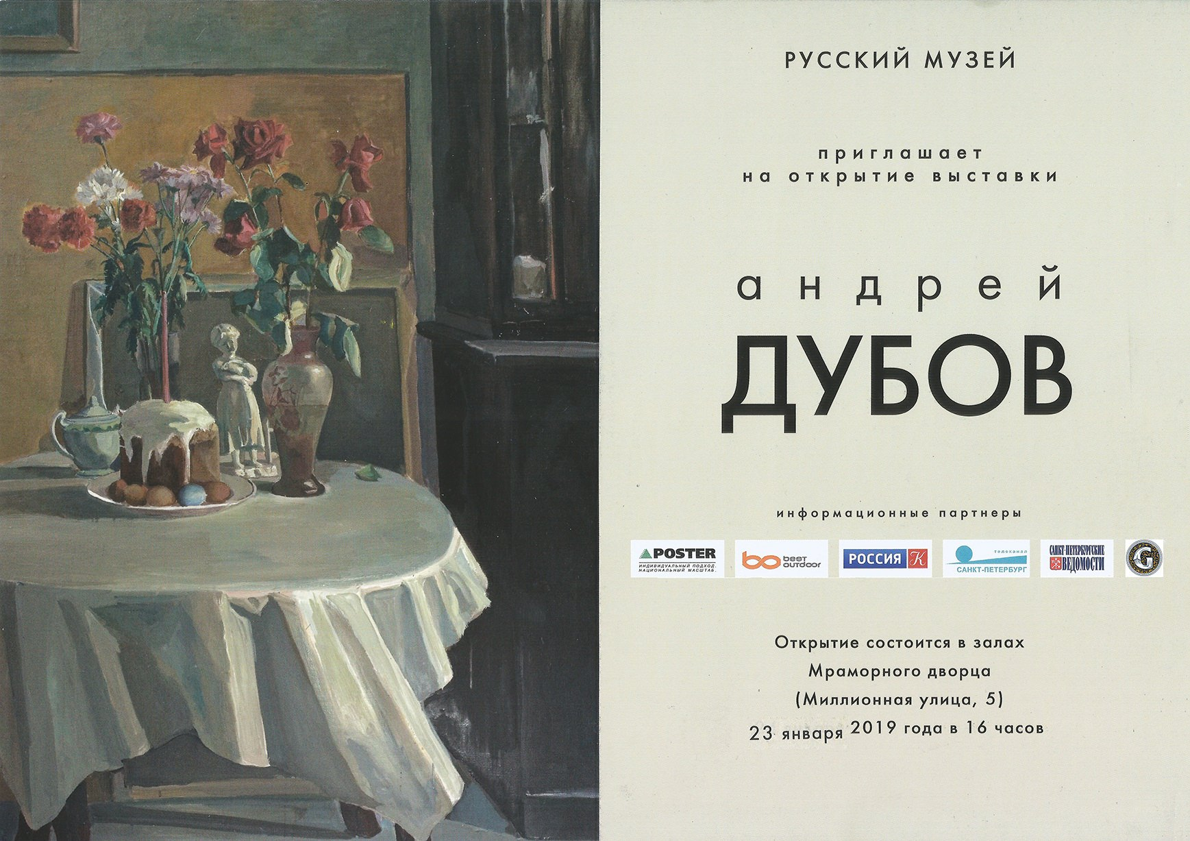 "Exhibition ""Andrei Dubov"" in the Russian Museum (St. Petersburg)"