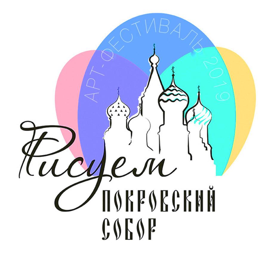 Игорь Дрёмин: IX Арт-фестиваль «Рисуем Покровский собор-2019»