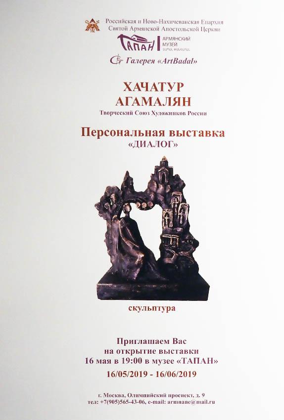 Игорь Дрёмин: Выставка «Диалог» в Музее ТАПАН