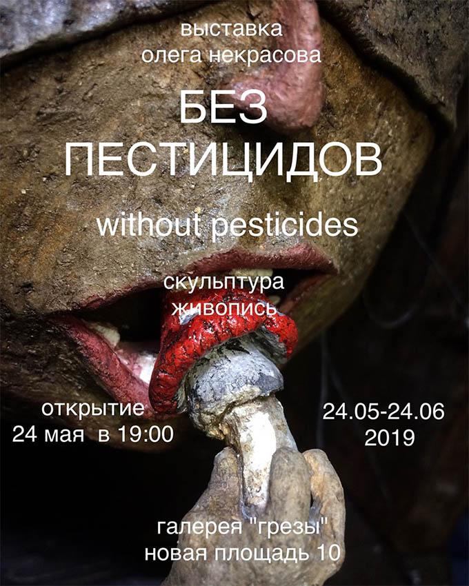 Игорь Дрёмин: Без пестицидов Персональная выставка Олега Некрасова галерея «Грёзы»