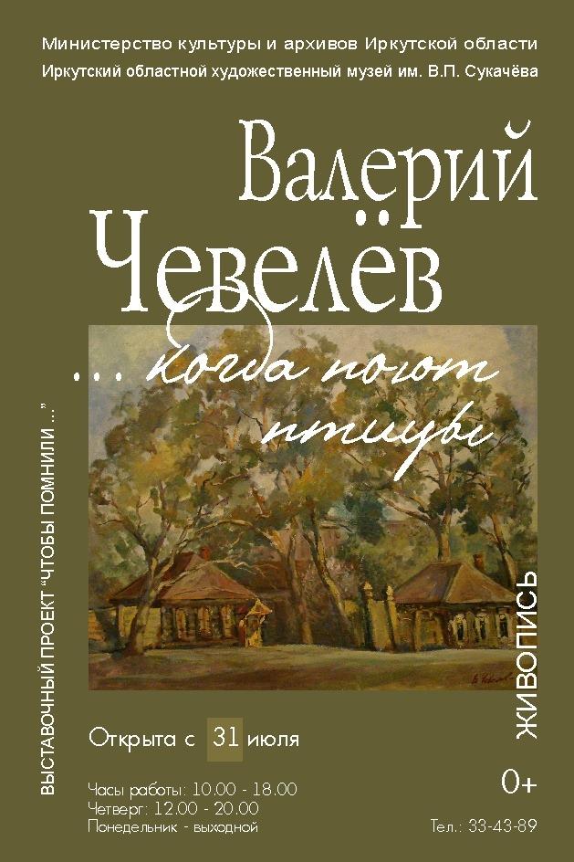 Выставка Валерия Чевелёва «Когда поют птицы...»