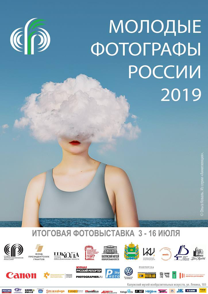 """Young Photographers of Russia -2019"""