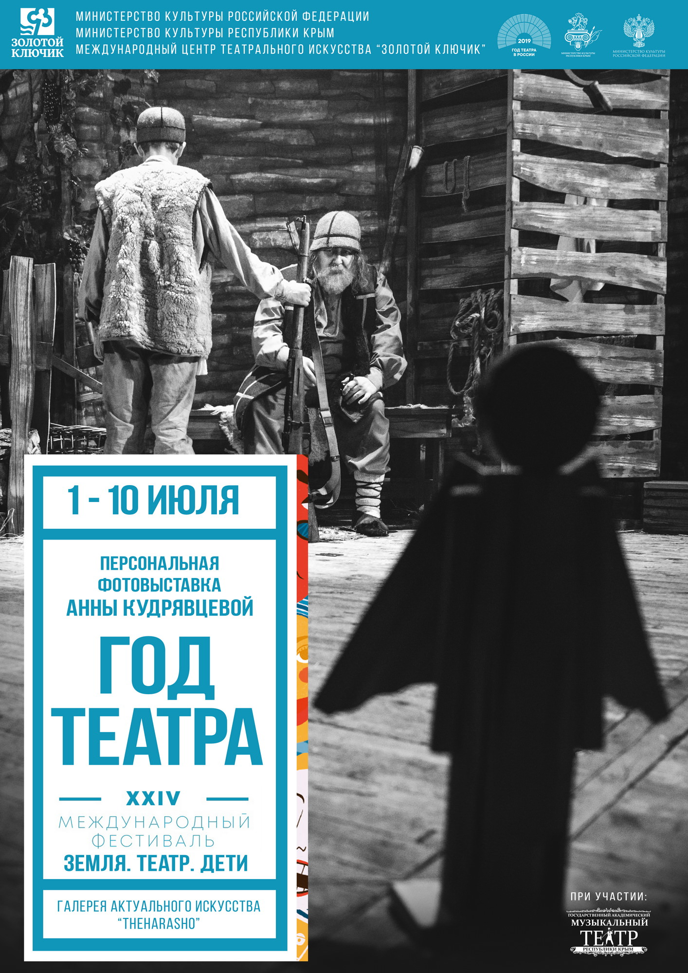 """Exhibition """"Year of the Theater"""""""
