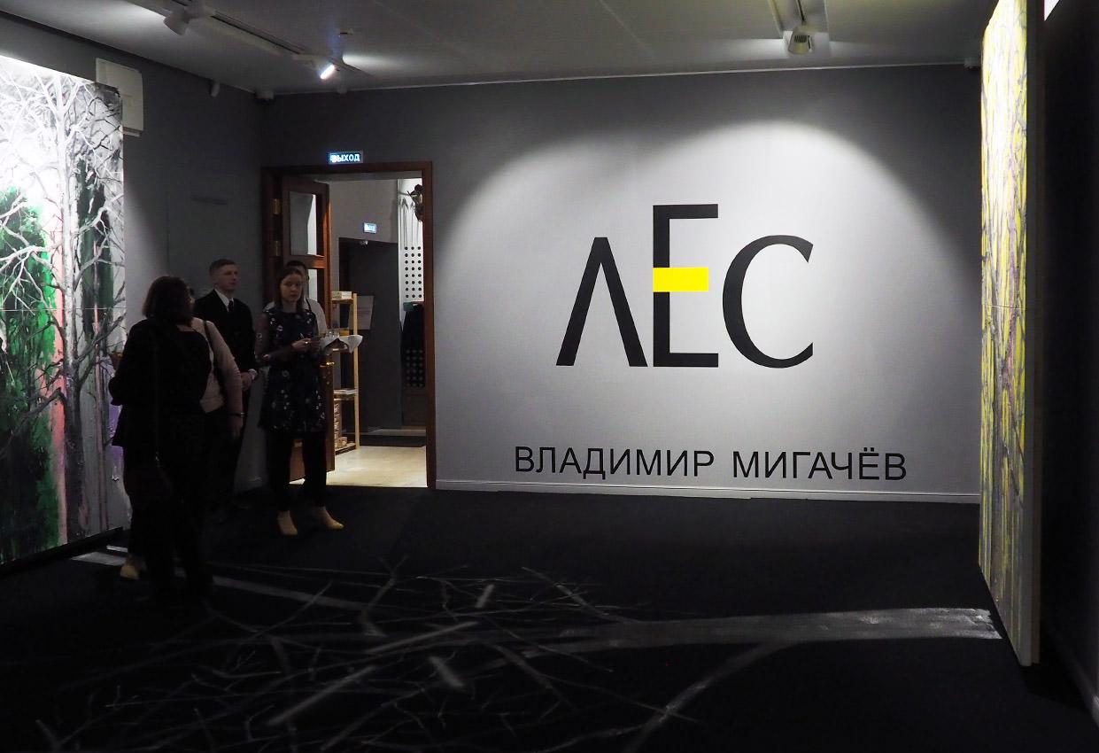 Игорь Дрёмин: «Лес»