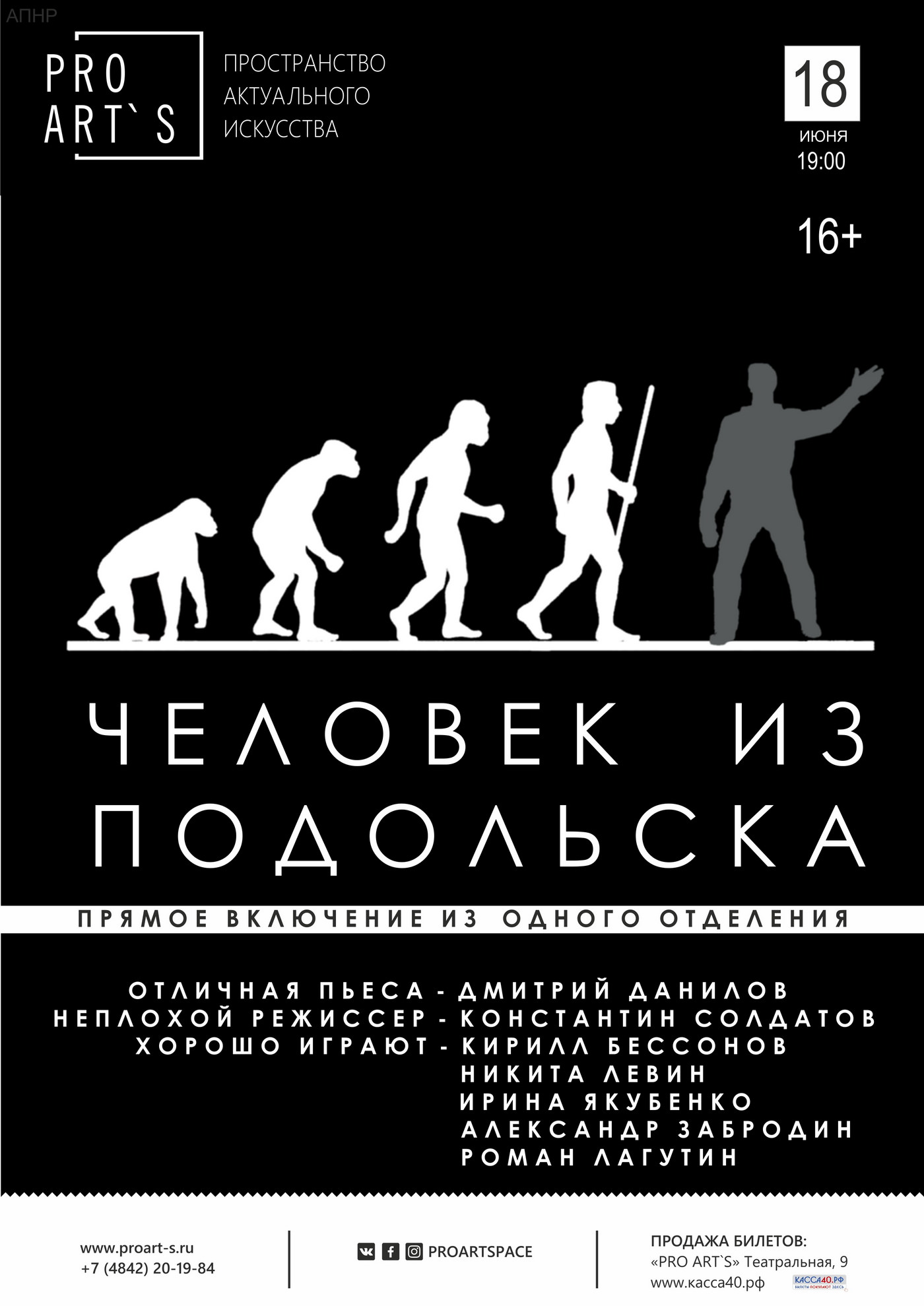 "Performance ""Mann aus Podolsk"" 16+"