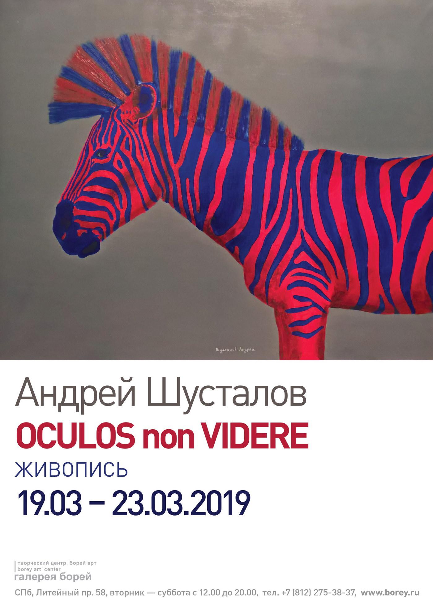 Andrey Shustalov. OCULOS NO VIDERE