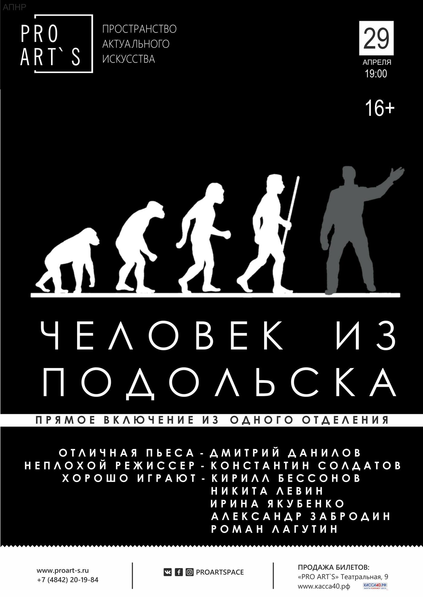 "Actuación ""Hombre de Podolsk"""