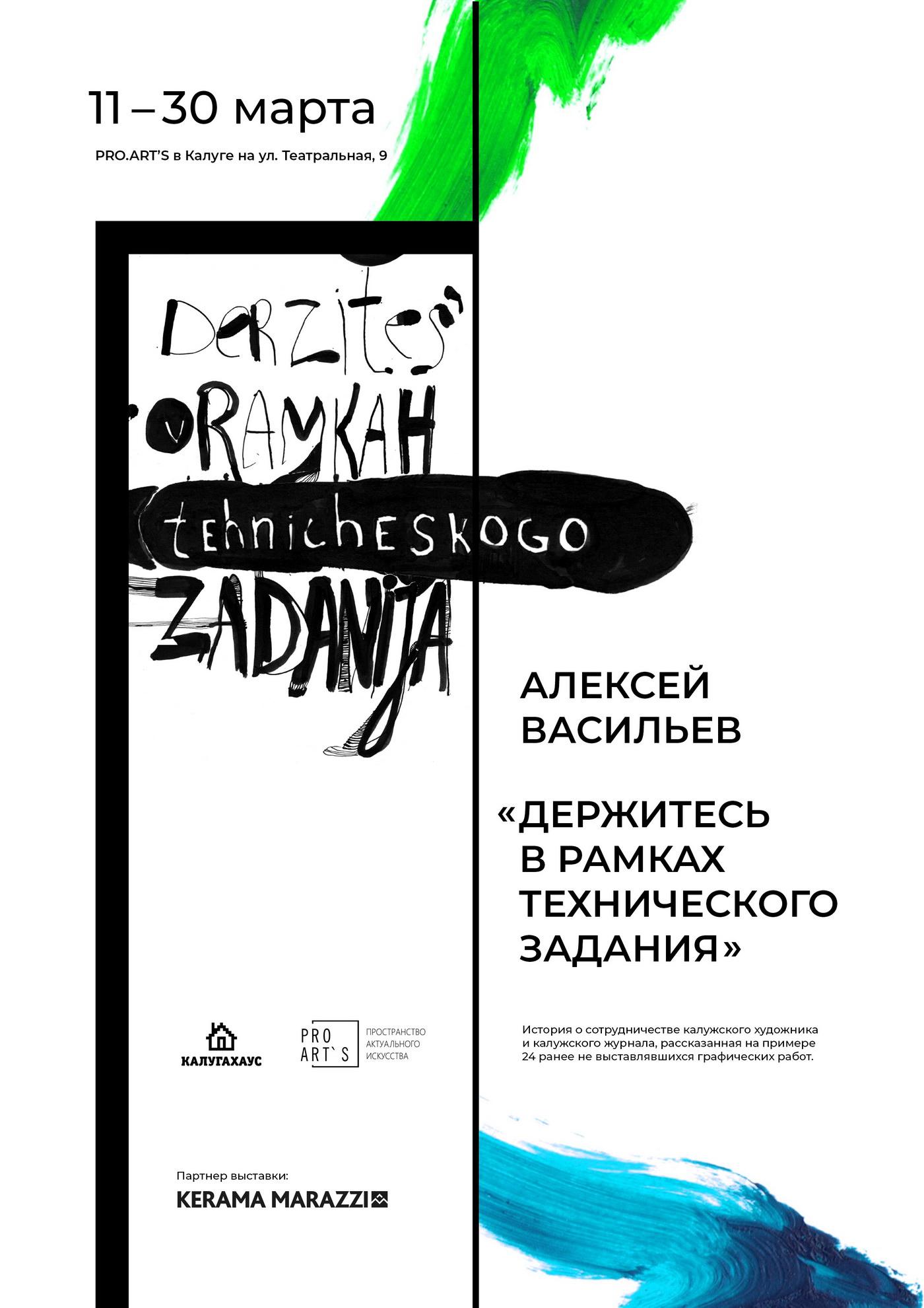 """Exposición de Alexei Vasiliev """"Aferrarse a los términos de referencia"""""""